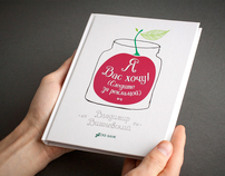Gift book for SKB-Bank