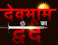 DEVBHUMI KA DVAND_for HNN24x7 NEWS CHANNEL: