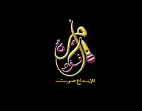 Amira fouad voice over logo