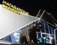 ВЭФ 2018 Магаданская область