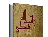Ra'yet allah feki Cover Book Design