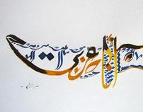 Arabe - عربي - Arab