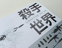 春天出版 - 孤泣作品 - 殺手世界1、2、3 ( 孤泣 著 ) 書籍裝幀設計