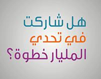 Al-nahdi Info Graphics  step challenge