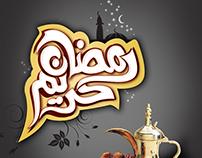 مخطوطة رمضان كريم بخط الحر