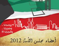 Lamsa kuwaitya magazine