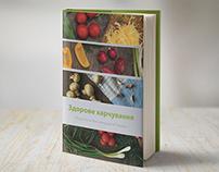 "Cookbook ""Healthy Food"""