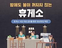 KIAT - 밤에도 불이 꺼지지 않는 휴게소 (2019)