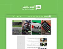 Android Tips Website - Design / Development