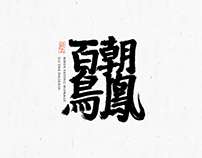 Movie poster,Chinese calligraphy,电影海报,中国书法