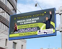 tenniskiev.com (outdoor-design)