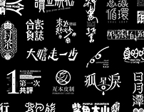 標準字設計|LOGOTYPE 2014-16