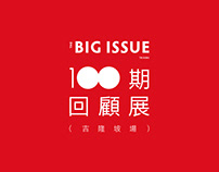 The Big Issue Taiwan 100期回顧展 (吉隆坡場)