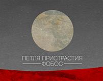 Petlia Pristrastija «Phobos»