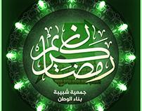 مشاريع تصاميم رمضان