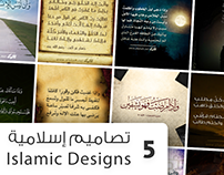 Islamic Designs Collection 5
