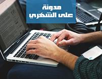 مدونة علي الشهري