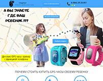 Дизайн сайта для http://detskie-chasi