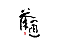 书法字记 | 茶道