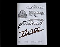 Refrigerator's emblems: industrial lettering