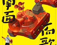 南面而歌 Southern music New Generation Taiwanese album