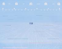 去你的南極 Go! Go! South Pole
