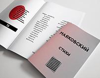 Illustrations of Mayakovsky's poetry