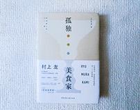 Ryu Murakami Book Design