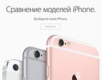 Landing iPhone 6s