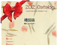 2012 Gift Calalog Covers