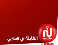 Nessma mobile Social Media content