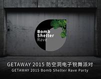 2015防空洞电子锐舞派对