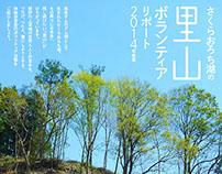 npo Sakuraorochi NPO法人さくらおろち
