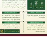 al-maktaba .. المكتبة