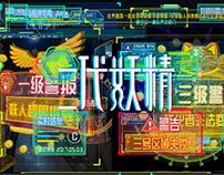 二代妖精 FUI