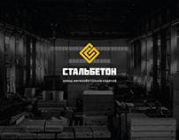 Разработка фирменного стиля компании «СТАЛЬБЕТОН»