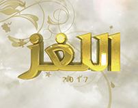 Al Loghz - Ramadan2017