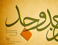 Arabic Calligraphy Post Card