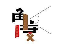 Font Design 3