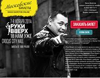 Landing page for concert // Лендинг для концерта