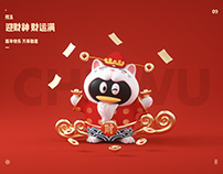 Tencent Li Caitong Spring Promotion Poster