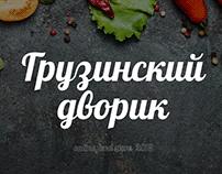 Georgian Сourtyard - Online Food Store 2019