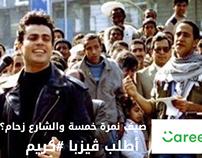 رصيف نمرة خمسة والشارع زحام