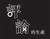 Seminar Event 【評論的生產】 Graphic Design