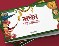 Illustrations for Book of Folktales: Achet Lokkathaye