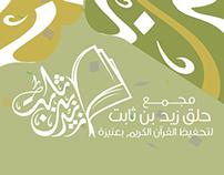 شعار وهوية مجمع حلق زيد بن ثابت بعنيزة
