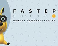 Интерфейс администрирования FASTEP
