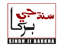 Sindh Ji Barkha - Logo Sample 01