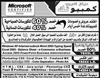 Computek NewsPaper Ad 2007