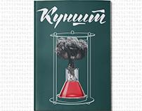 """Covers for science-popular magazine """"Kunsht"""""""